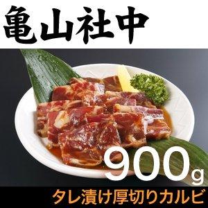 亀山社中 タレ漬け厚切りカルビ900g