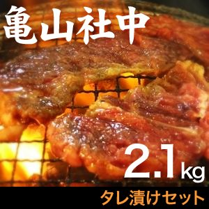 焼肉 亀山社中 タレ漬けセット 華咲きハラミ&華咲き肩ロース 2.1kg