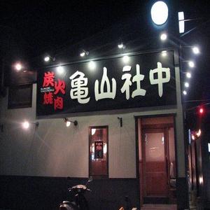【リニューアル】亀山社中 タレ漬け厚切りカルビ3kgセット