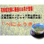 【花粉 アレルギー対策に】鹿児島産 べにふうき 100%粉末【2個セット】