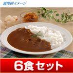 贅沢の極み!松坂牛使用のワガママセット ビーフカレー6食の詳細ページへ