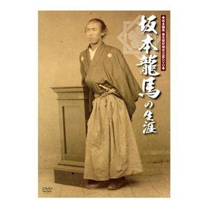 坂本龍馬 幕末歴史検定公認DVD 「坂本龍馬の生涯」