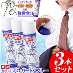 汚れガードスプレー 〜楽々洗たく 襟・袖用〜 【3本セット】