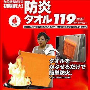防炎タオル119