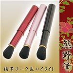 熊野筆 携帯チーク&ハイライト ブラックの詳細ページへ
