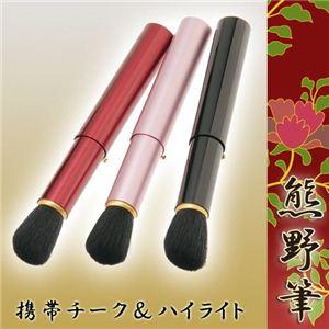 熊野筆 携帯チーク&ハイライト レッド