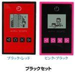 ミライスコープ2色セット ブラックセット(ピンクブラック/ブラックレッド計2個)
