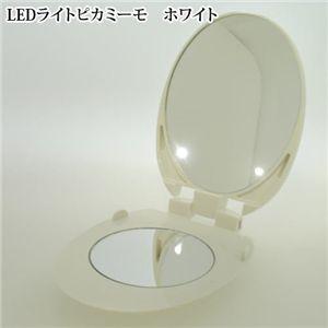 LEDライトピカミーモ&ツイーズライト ホワイト