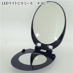 LEDライトピカミーモ&ツイーズライト ネイビー