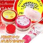 パルガントン UV365パウダー/タカハナパウダー/フェイスパウダー/BBクリーム/パプ オリジナルセット