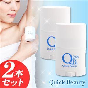 QB薬用デオドラントバー【2本組】