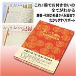 冠婚葬祭覚え帳「おつきあい」