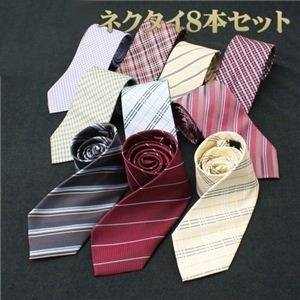 ネクタイ8本セット
