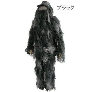スナイパーギリースーツ ブラック