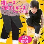 子供用裾レース7分丈レギンス4枚セット サイズ130