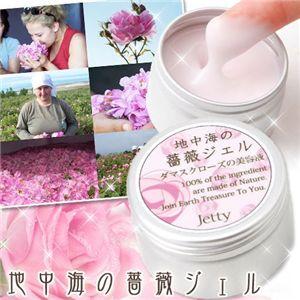 地中海の薔薇ジェル バラの香り 保湿 美容 通販 送料無料