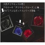 【母の日ギフト5月5日まで】AMOROSA(アモローサ)ダイヤモンドローズBOX ブルー×黒BOXの詳細ページへ