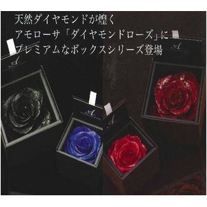 【母の日ギフト5月5日まで】AMOROSA(アモローサ) ダイヤモンドローズBOX レッド×茶BOX