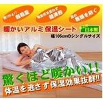 暖かいアルミ保温シート【4枚組】