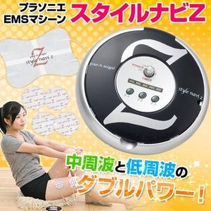 プラソニエ スタイルナビZ PS505 【EMSマシーン】 送料無料