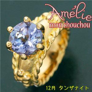 amelie mon chouchou Priere K18 誕生石ベビーリングネックレス (12月)タンザナイト