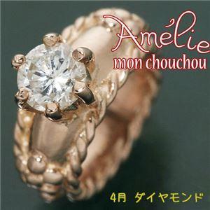 amelie mon chouchou Priere K18PG 誕生石ベビーリングネックレス (4月)ダイヤモンド