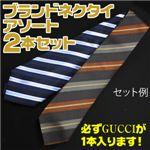 【柄お任せ】GUCCI(グッチ)+イタリア製 ネクタイ アソート 2本セットの詳細ページへ