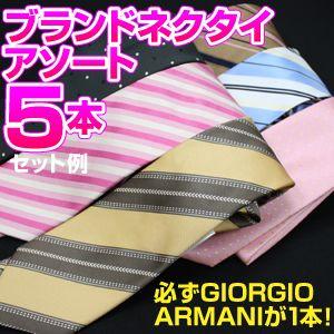 【柄お任せ】Giorgio Armani(ジョルジオ・アルマーニ)+ブランドネクタイ アソート 5本セット