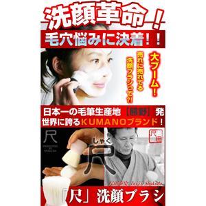 熊野筆「尺」洗顔ブラシ 鞠
