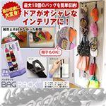 ¥2,940円 帽子もバッグもインテリア♪バッグ・ラック18 2本組
