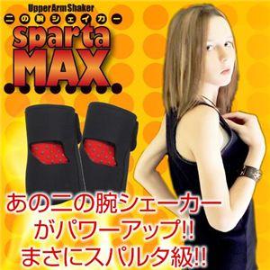 加圧系二の腕ダイエットサポーター 二の腕シェイカーspartaMAX