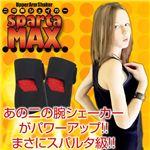 二の腕シェイカーspartaMAX
