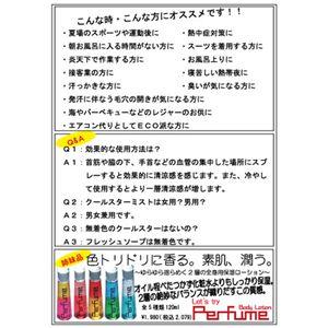 Perfume Cool Star★Mist 【2本セット】スイーツベリー