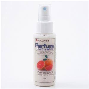 Perfume Cool Star★Mist 【2本セット】ピンクグレープフルーツ
