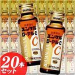 佐藤製薬 ユンケル ローヤルC 30ml瓶×20本セット
