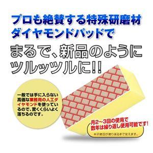 ダイヤモンドパッドS&洗剤能力 撥水・防汚れ・コーティング剤セット