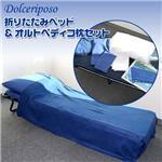 ドルチェ リポッソ 折りたたみベッド&オルトペディコ枕 セット
