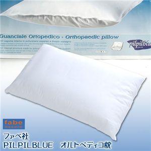 【寝具】ファべ社 PILPILBLUE オルトペディコ枕