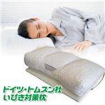 ドイツ・トムスン社 いびき対策枕