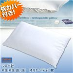 pilpilblue オルトペディコ枕 カバー付き ブルー