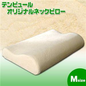 テンピュール オリジナル枕 Mサイズ