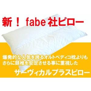 ファべ社 サーヴィカルプラス枕