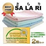 ファベ社専用 枕カバー エコテックス基準 SA・LA・RI 日本製 ミント【2枚組】