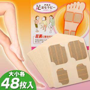 芦原式 足裏セラピー メタルシール(大小各48枚入り)