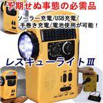 ソーラー充電/USB充電可能 レスキューライトIII