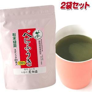 粉末緑茶べにふうき 2袋セット
