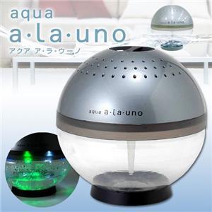 水の力でお部屋の空気を洗うアクア・ア・ラ・ウーノ☆送料無料