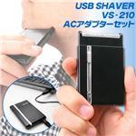USB SHAVER VS-210 ACアダプターセット