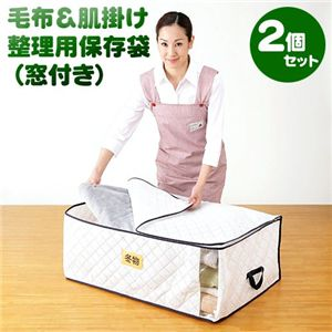 毛布&肌掛け整理用保存袋(窓付き)【2個セット】通販