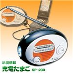地震感知 充電たまご SP-230
